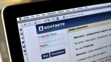 Воронежца назвали экстремистом из-за добавленной 1,5 года назад песни в соцсетях