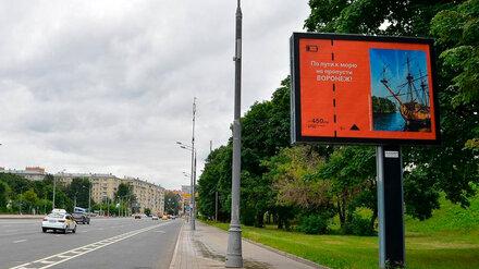 В Москве и на трассе М-4 «Дон» установили баннеры с приглашением в Воронеж
