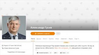Воронежский губернатор завёл страницу в «Одноклассниках»