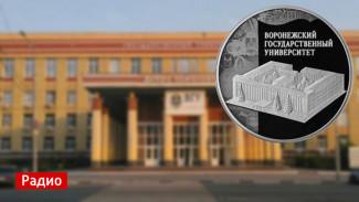 Монета на счастье. История посвящённых Воронежу коллекционных монет