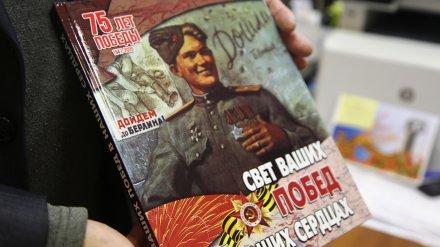 Нововоронежская АЭС выпустила книгу об участниках Великой Отечественной войны