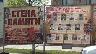 На «Стене Памяти» в воронежском райцентре появились 3 тыс. фотографий фронтовиков