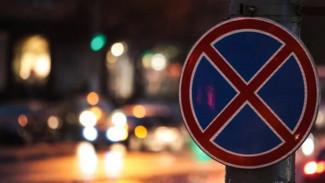 В Воронеже улицу Свободы закроют для парковки автомобилей