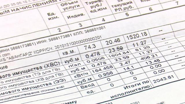 Воронежцы в июне получат обновлённые квитанции за ЖКХ