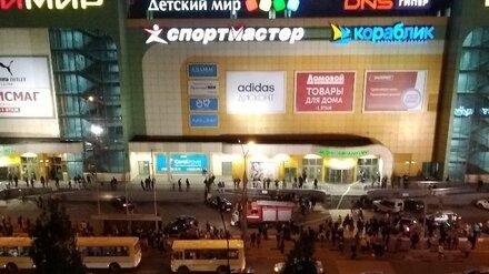 В Воронеже снова эвакуировали торговый центр