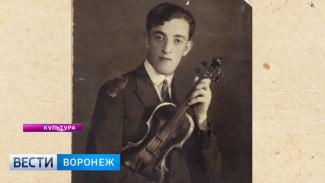 Со дня рождения создателя первого воронежского джаз-оркестра исполнилось 115 лет
