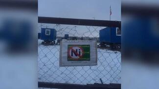 «Больше им тут делать нечего». В Воронежской области свернули базу УГМК по разведке никеля