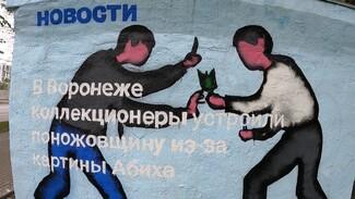 Субтитры и поножовщина. Уличные художники из разных городов раскрасили воронежские здания