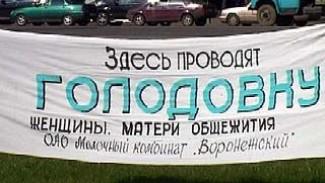 Женщины из общежития Молочного комбината продолжат голодовку