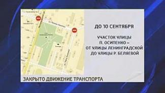 Перекрытие улицы Полины Осипенко продлили до 10 сентября
