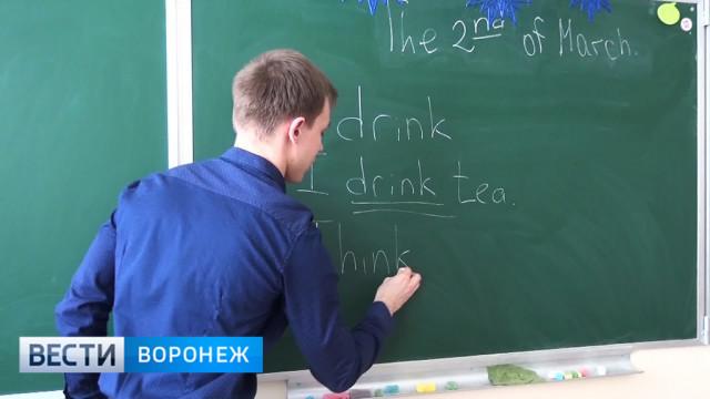 Педагогам в Воронежской области поднимут зарплату