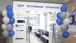 В Воронеже открылся новый Центр обслуживания «Воронежэнерго»