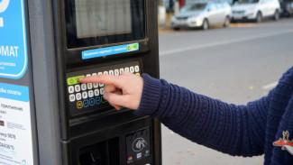 В Воронеже сократили время работы платных парковок