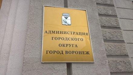 Мэрия Воронежа закрылась от горожан из-за коронавируса