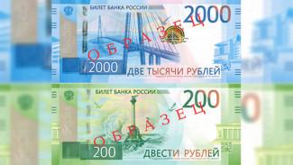 Россиянам показали новые купюры номиналом в 200 и 2000 рублей