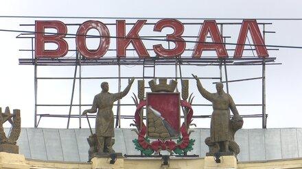 Пятерых мужчин оштрафовали на вокзале «Воронеж-1» за отсутствие масок
