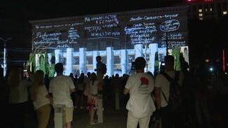 Появилось видео масштабного светового шоу в центре Воронежа