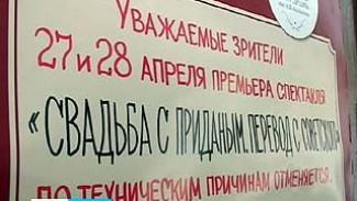 """Спектакль """"Свадьба с приданым. Перевод с советского"""" сняли за день до премьеры"""