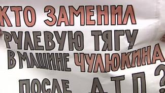 Воронежцы за честное расследование ДТП с участием начальника районной ГИБДД