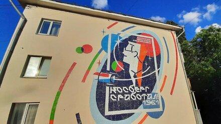 В Воронеже появилась масштабная мозаика «Косберг сработал»