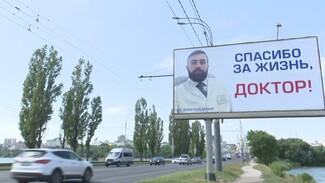 В Воронеже спасённый от ковида пациент поблагодарил врача огромным баннером