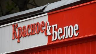 Магазин сети «Красное & Белое» закрыли после жалобы воронежца