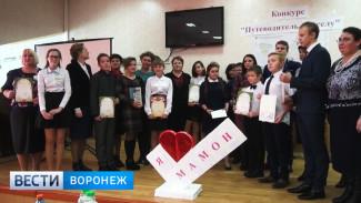 В Воронежской области школьники составили своё «Золотое кольцо»
