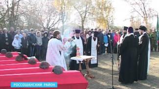 В Россошанском районе перезахоронили 80 забытых бойцов