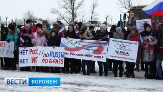 Бутурлиновцы поддержали не допущенных к Олимпиаде российских спортсменов