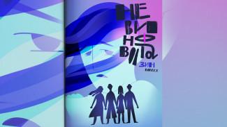 В Воронеже выпустили комикс о жертвах домашнего насилия