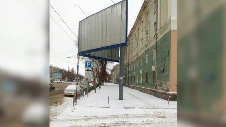В Воронеже перегородивший тротуар уродливый рекламный щит до сих пор не снесли
