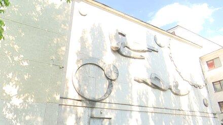 В Воронеже возбудили дело из-за сноса «космической» мозаики в «Полтиннике»