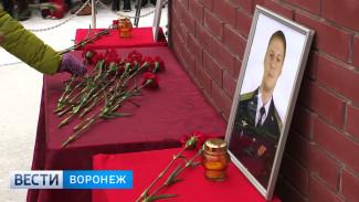 В Воронеже почтили память погибшего в Сирии лётчика Романа Филипова