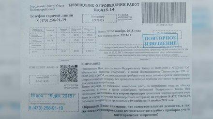 Воронежцы вновь массово получили ложные квитанции с требованиями проверки счётчиков