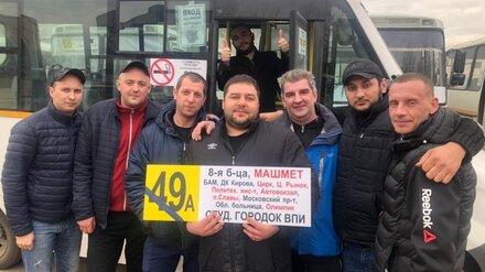 Воронежские водители проводили в последний путь закрытый автобусный маршрут 49а