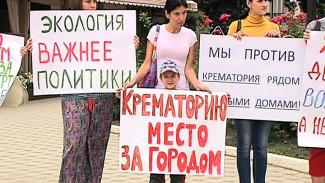 «Хотим дышать воздухом, а не пеплом»: воронежцы вновь митингуют против строительства крематория