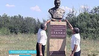 В Россошанском районе появился памятник Иосифу Сталину