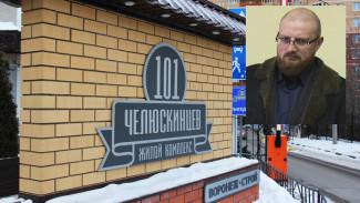 «Дома Антона Шевелёва». Какие многоэтажки Воронежа архитектор в суде назвал своими проектами