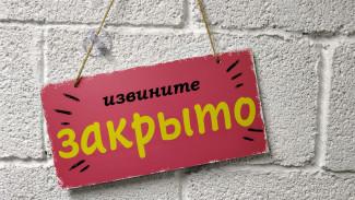 За нарушение режима самоизоляции в Воронеже закрыли первый киоск