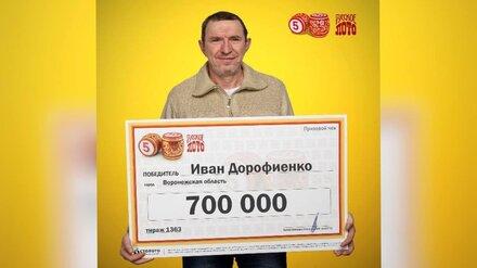 Житель Воронежской области выиграл в лотерею 700 тыс. рублей