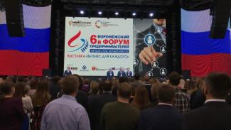В Воронеже прошёл крупнейший форум предпринимателей