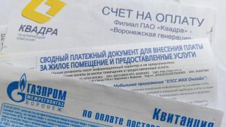В Воронежской области выросли тарифы на коммунальные услуги