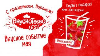Воронежцев пригласили на фестиваль вкуса «ВкуснотеевоФест»