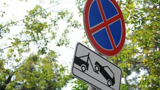 В центре Воронежа на два дня запретили парковку