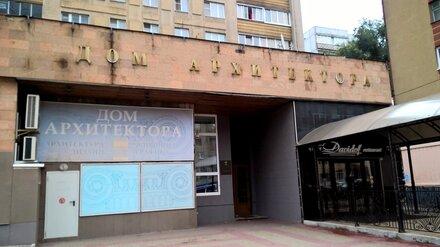 В Воронеже нашли подрядчика для обновления Дома архитектора