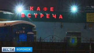 В Воронеже мужчину осудили на 14 лет за кровавое побоище в кафе «Встреча»