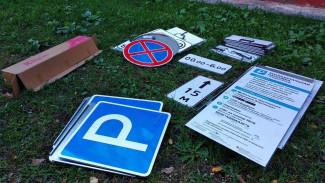 Побитые паркоматы и 170 украденных знаков. Как Воронеж протестует против платных парковок