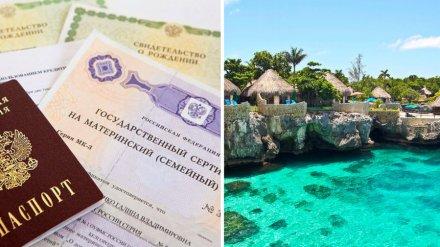 Быстрый маткапитал и 3 месяца на Ямайке. Что изменится в жизни россиян с 1 ноября
