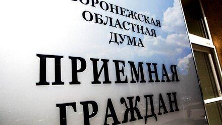 За помощью к депутатам облдумы в третьем квартале обратились более 1,5 тыс. воронежцев
