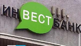У Инвестбанка в Воронежском регионе были очень сильные позиции